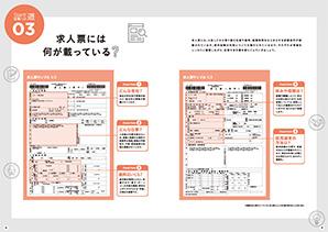誌面イメージ6