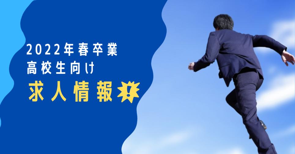 【公開中!】2022年春卒業の高校生向け求人情報